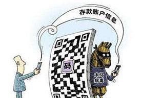 """商户注意!二维码支付又出""""仙桃""""骗术"""